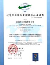 ISO9001:2008证书_珠峰科技